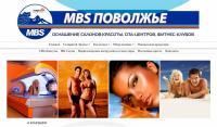 компания «MBS Поволжье»